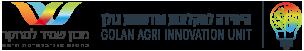 היחידה לחקלאות וחדשנות - גולן